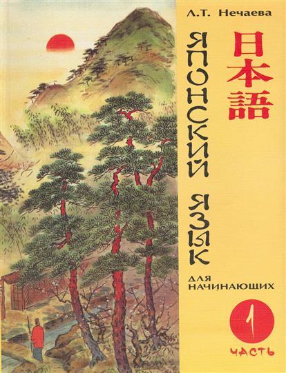 Нечаева Л. Японский язык для начинающих. Часть 1