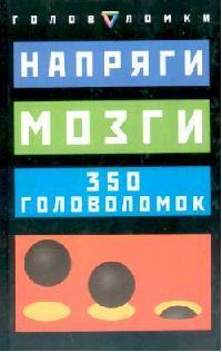 Серебряков В. Напряги мозги 350 головоломок напряги извилины