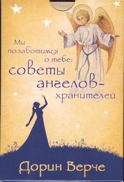 Мы позаботимся о тебе: советы ангелов-хранителей