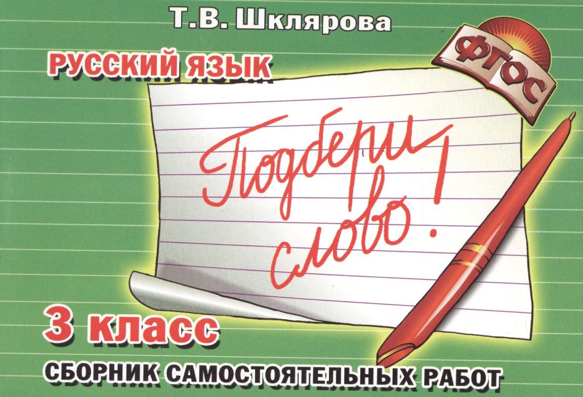 Подбери слово 3 кл Рус. язык с/р