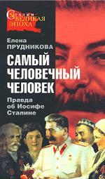 Самый человечный человек Правда об Иосифе Сталине