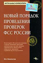 Новый порядок проведения проверок ФСС России