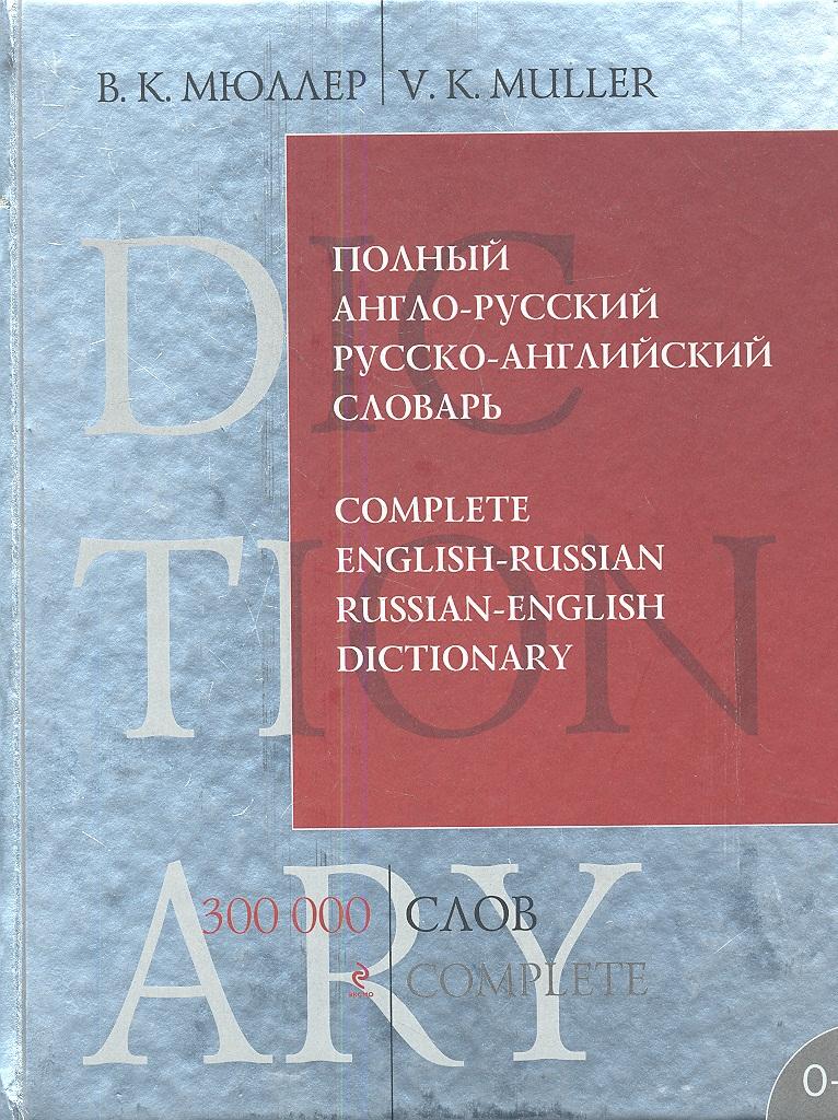 Мюллер В. Полный англо-русский русско-английский словарь 300 000 слов и выражений