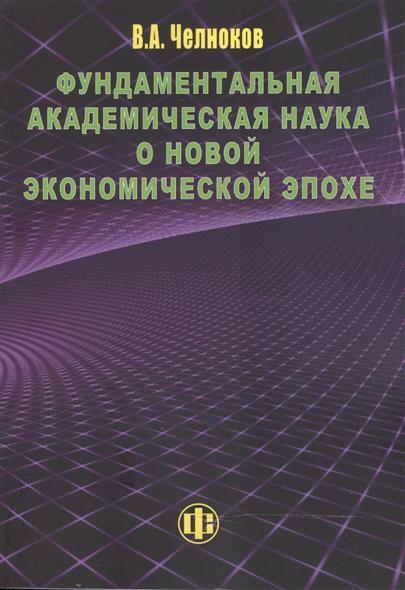 Челноков В. Фундаментальная академическая наука о новой экономической эпохе