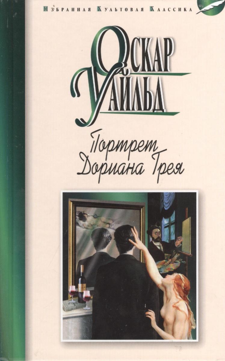 Уайльд О. Портрет Дориана Грея: Роман. Рассказы