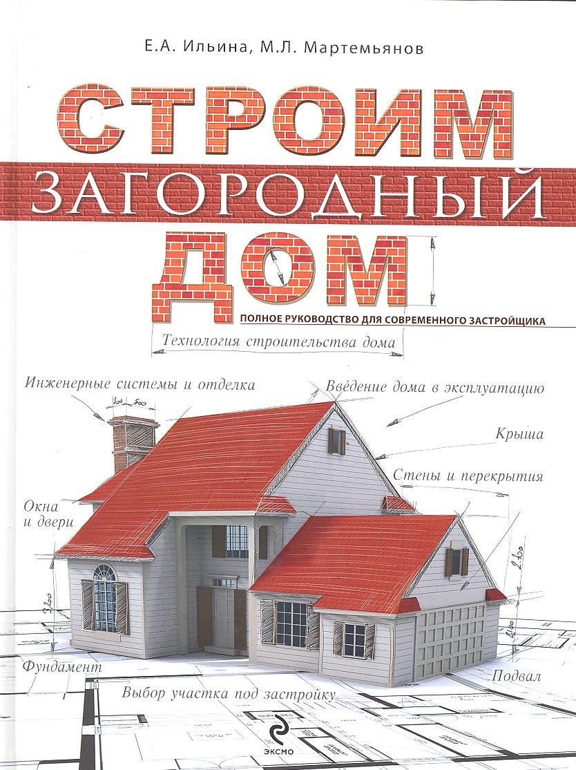 Ильина Е., Мартемьянов М. Строим загородный дом виктор страшнов строим современный загородный дом современные материалы