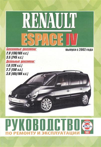 Гусь С. (сост.) Renault Espace IV. Руководство по ремонту и эксплуатации. Бензиновые двигатели. Дизельные двигатели. Выпуск с 2002 года гусь с сост mazda 6 mazda 6 mps руководство по ремонту и эксплуатации бензиновые двигатели дизельные двигатели выпуск с 2002 года