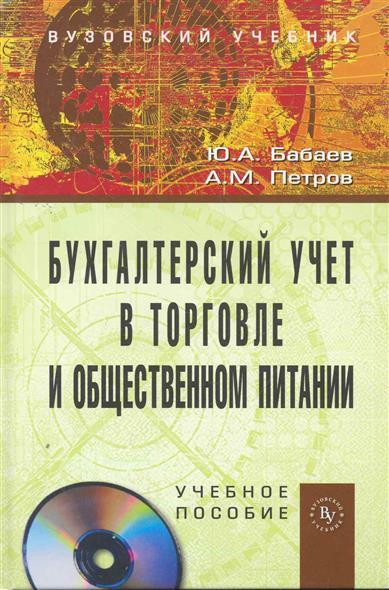Бабаев Ю.: Бухгалтерский учет в торговле и общественном питании