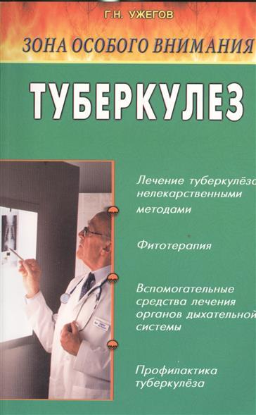 Туберкулез. Народные методы лечения