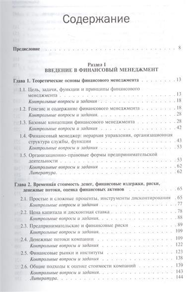 Учебник По Финансовому Менеджменту