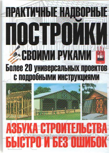 Берч М. Практичные надворные постройки своими руками мебель своими руками cd с видеокурсом