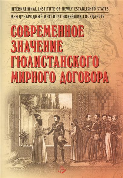 Современное значение Гюлистанского мирного договора. Непризнанные государства бывшего СССР в контексте Балкан и Черноморского региона