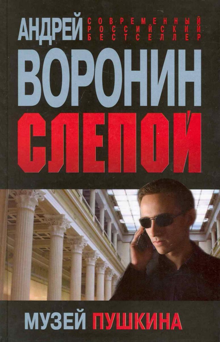 цена Воронин А. Слепой Музей Пушкина