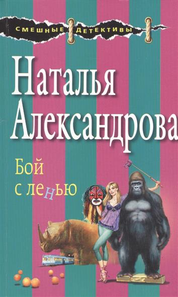 цены Александрова Н. Бой с ленью