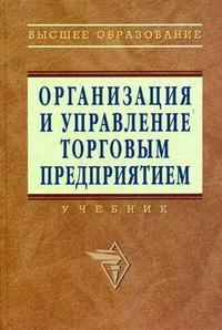 Брагин Л. (ред.) Организация и управление торговым предприятием Учебник звонова е ред организация деятельности центрального банка учебник