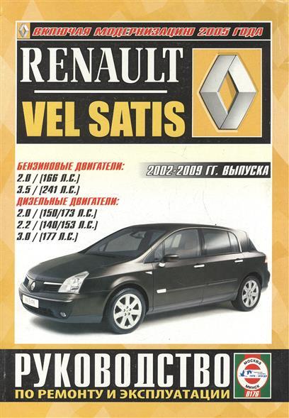 Гусь С. (сост.) Renault Vel Satis. Руководство по ремонту и эксплуатации. Бензиновые двигатели. Дизельные двигатели. 2002-2009 гг. выпуска vel vel 03 06 02 01200