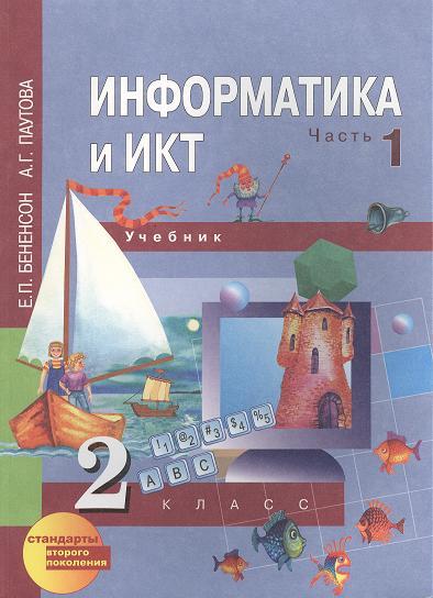 Информатика и ИКТ. 2 класс. Учебник в двух частях. Часть 1 (перспективная начальная школа)