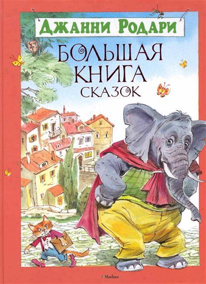 Родари Дж. Родари Большая книга сказок родари дж сказки с улыбкой