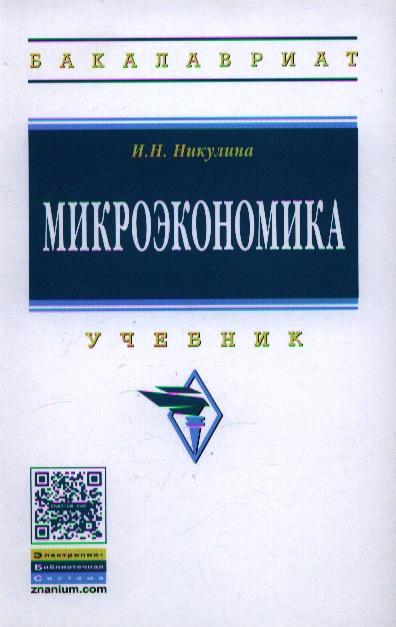 Никулина И. Микроэкономика. Учебник ильяшенко в микроэкономика учебник