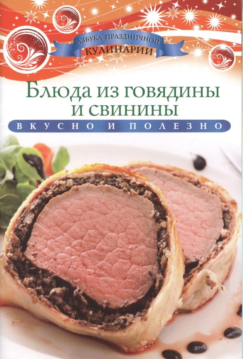 Блюда из говядины и свинины. Вкусно и полезно