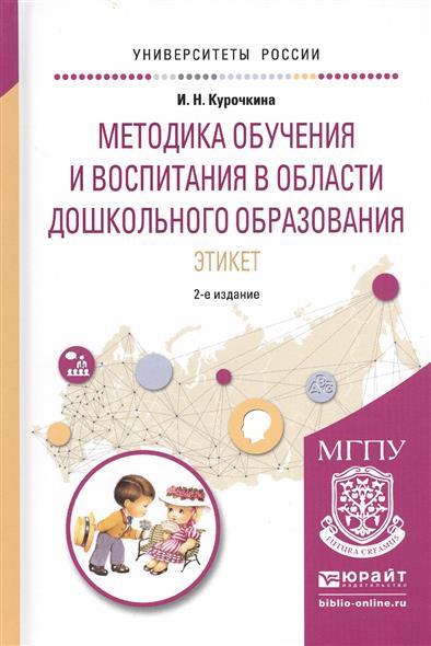 Методика обучения и воспитания в области дошкольного образования. Этикет. Учебное пособие для прикладного бакалавриата