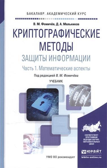 Криптографические методы защиты информации. В 2-х частях. Часть 1. Математические аспекты. Учебник для академического бакалавриата