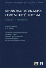 Кризисная экономика современной России Тенденции и перспективы