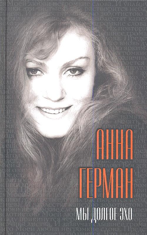 Герман А. Мы долгое эхо... ISBN: 9785443801636 анна герман эхо любви 2019 02 14t19 00