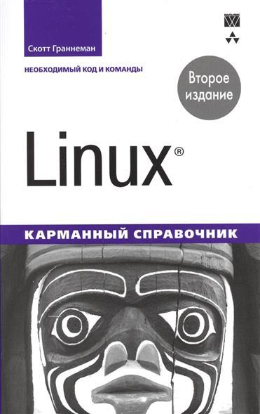 Книга Linux. Карманный справочник. Граннеман С.