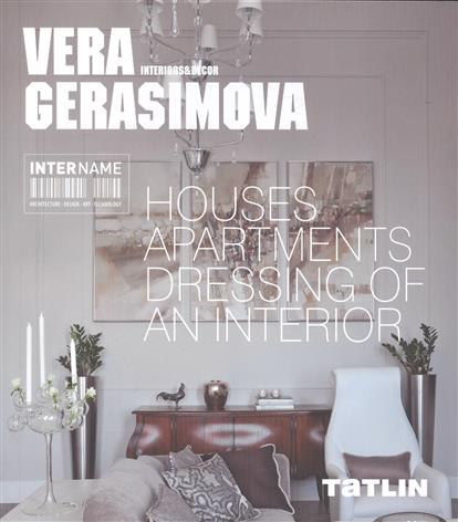 Герасимова В. Intername. Houses. Apartments. Dreesing of an interior (на англ. и русс. яз.) intername vera gerasimova houses apartments dressing of an interior