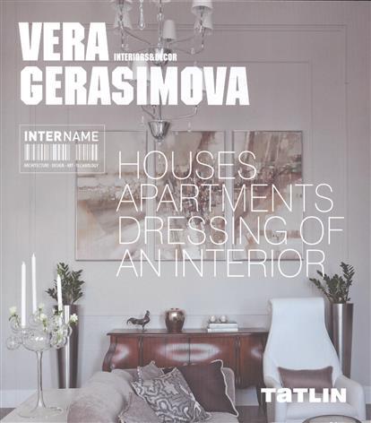 Герасимова В. Intername. Houses. Apartments. Dreesing of an interior (на англ. и русс. яз.) foundations of education an ems approach