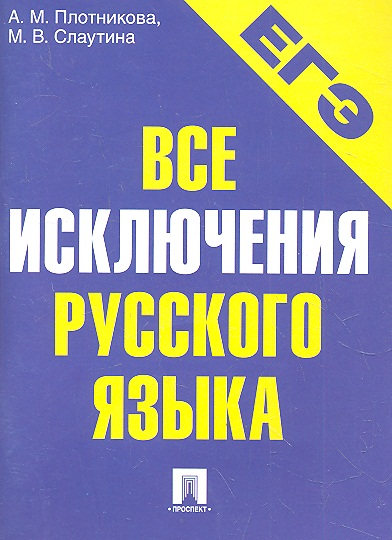 Все исключения русского языка. Учебное пособие