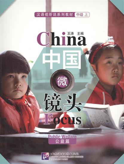 Tao W. China Focus: Chinese Audiovisual-Speaking Course Intermediate I Public Welfare / Фокус на Китай: сборник материалов на отработку навыков разговорной речи уровня HSK 4 Общественное благосостояние (книга на китайском языке)