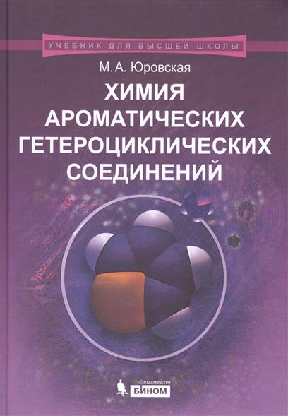 Юровская М. Химия ароматических гетероциклических соединений