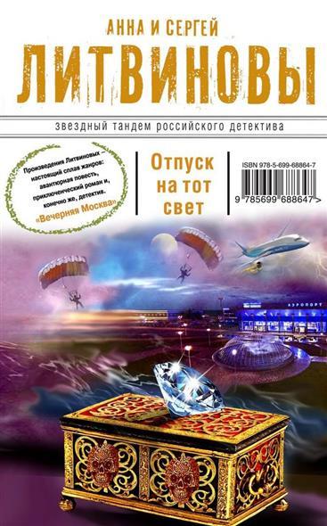 Литвинова А., Литвинов С. Отпуск на тот свет солнцева н отпуск на вилле с призраком