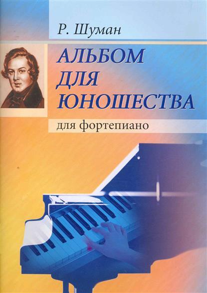 Альбом для юношества Для фортепиано