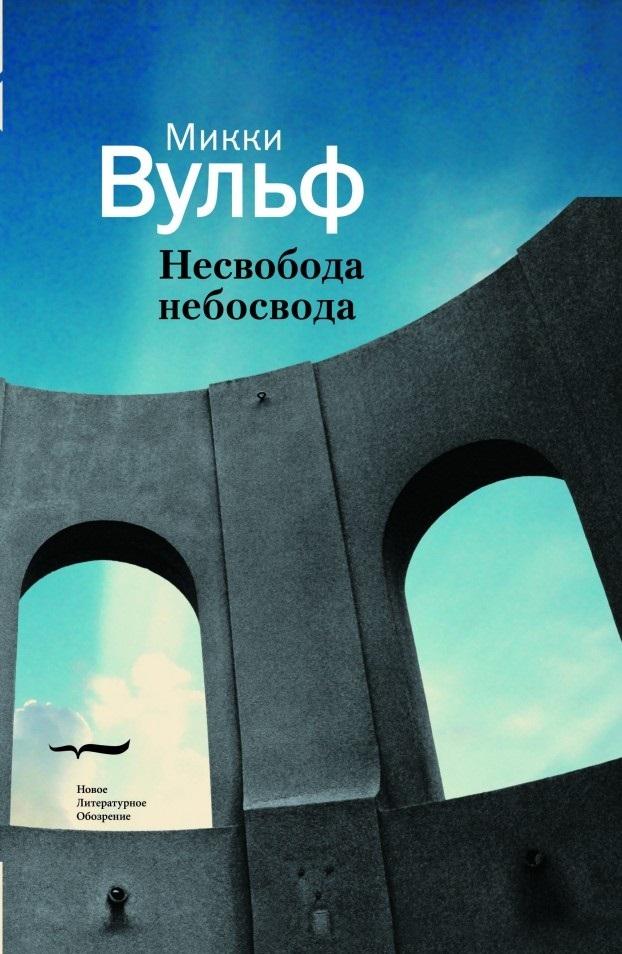 Несвобода несвобода Сто razetных тек 100в.