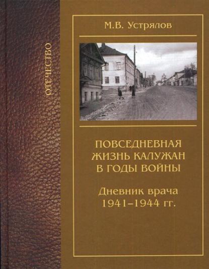 Повседневная жизнь калужан в годы войны Дневник врача 1941-1944