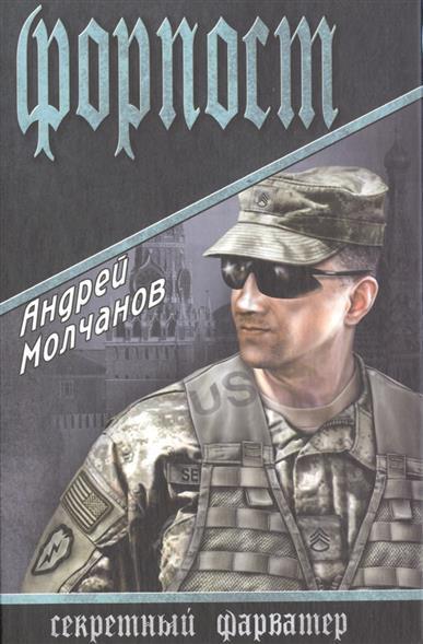 Молчанов А. Форпост двери форпост в зеленограде