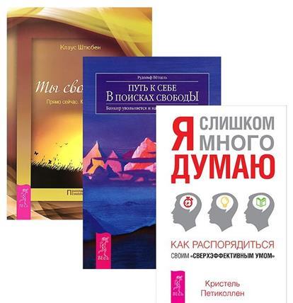 Петиколлен К. и др. Я слишком много думаю + Ты свободен + Путь к себе (комплект из 3 книг)