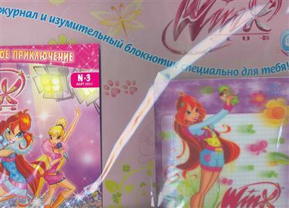 Набор Волшебное приключение №3/2011 Клуб Winx