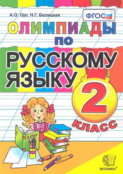 Орг А.: Олимпиады по русскому языку. 2 класс