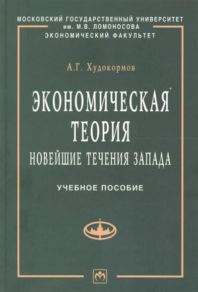Худокормов А. Экономическая теория Нов. течения Запада Уч. пос.