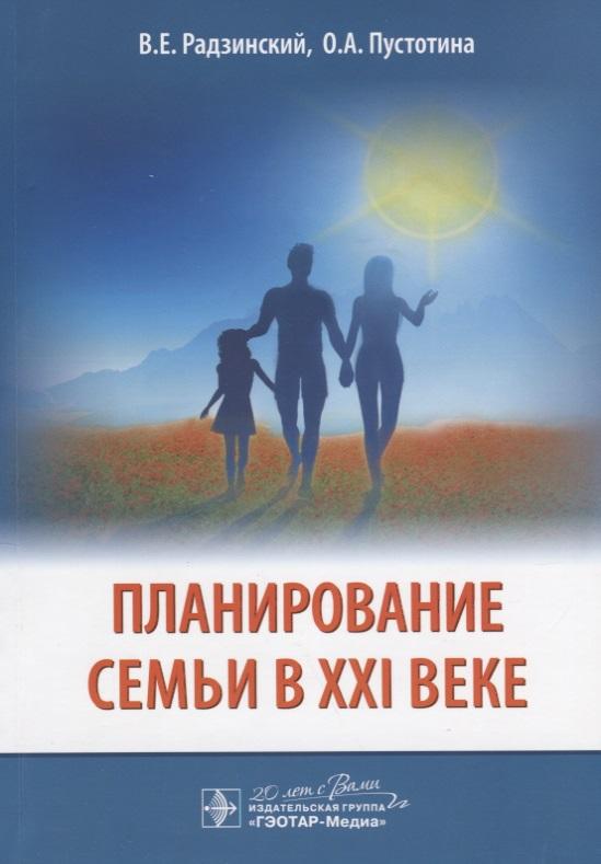 Радзинский В., Пустотина О. Планирование семьи в XXI веке