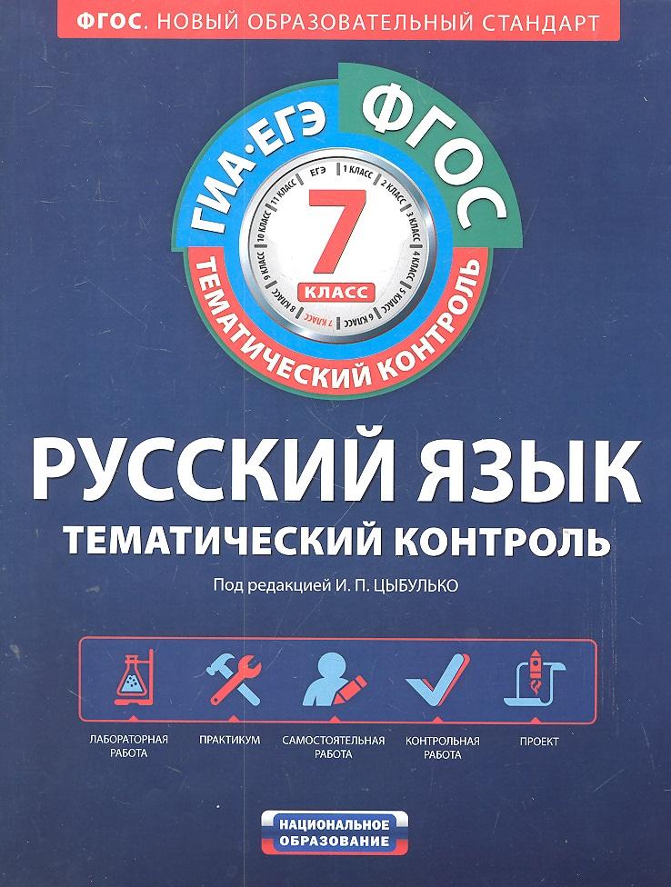 ФГОС. Русский язык. Тематический контроль. 7 класс