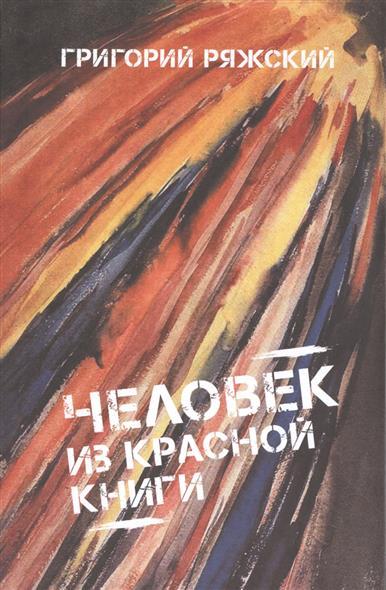 Ряжский Г. Человек из Красной книги. Роман