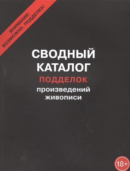 Рощин В. (сост.) Сводный каталог подделок произведений живописи каталог sia