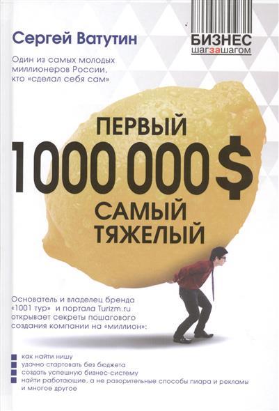 Ватутин С. Первый 1 000 000$ самый тяжелый chicco 05227 000 000 balanskate