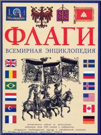 Флаги Всемирная энциклопедия