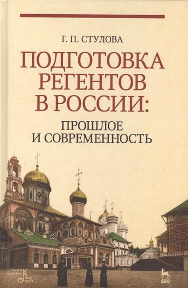 Подготовка регентов в России: Прошлое и современность. Учебное пособие